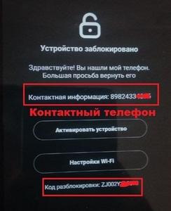 Xiaomi Mi Account LOST разблокировка МИ аккаунт лост - Изображение #4, Объявление #1702922