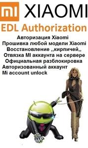 Xiaomi Mi Account LOST разблокировка МИ аккаунт лост - Изображение #3, Объявление #1702922