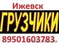 Услуги Грузчиков Ижевск 200р. час чел. Т.89501603783