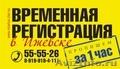 Временная регистрация (прописка) в Ижевске