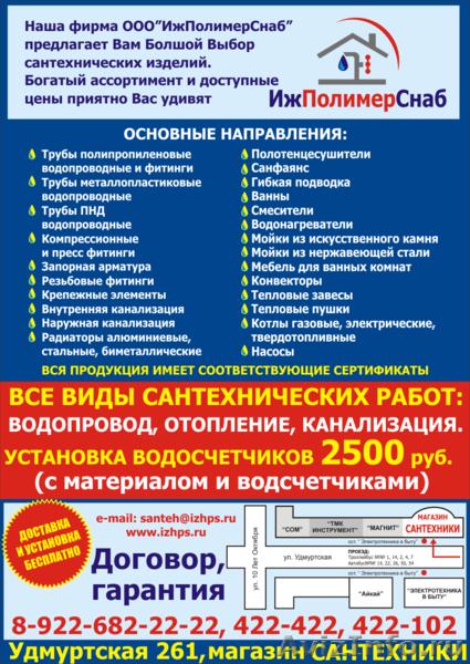 Ижевск от 25 000 рубэльдорадо