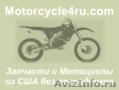 Запчасти для мотоциклов из США Ижевск