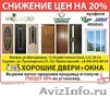 Снижение цен в 20% на двери и окна