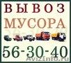 Вывоз мусора от 1000 рублей за машину