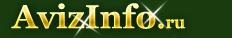 Карта сайта AvizInfo.ru - Бесплатные объявления семена,Ижевск, продам, продажа, купить, куплю семена в Ижевске